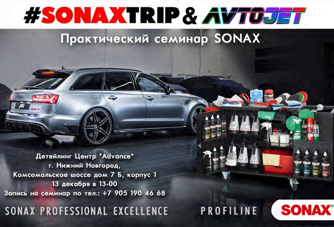 13-dekabrya-2018-goda-sostoitsya-prakticheskii-seminar-sonax-dlya-masterov-deteilinga