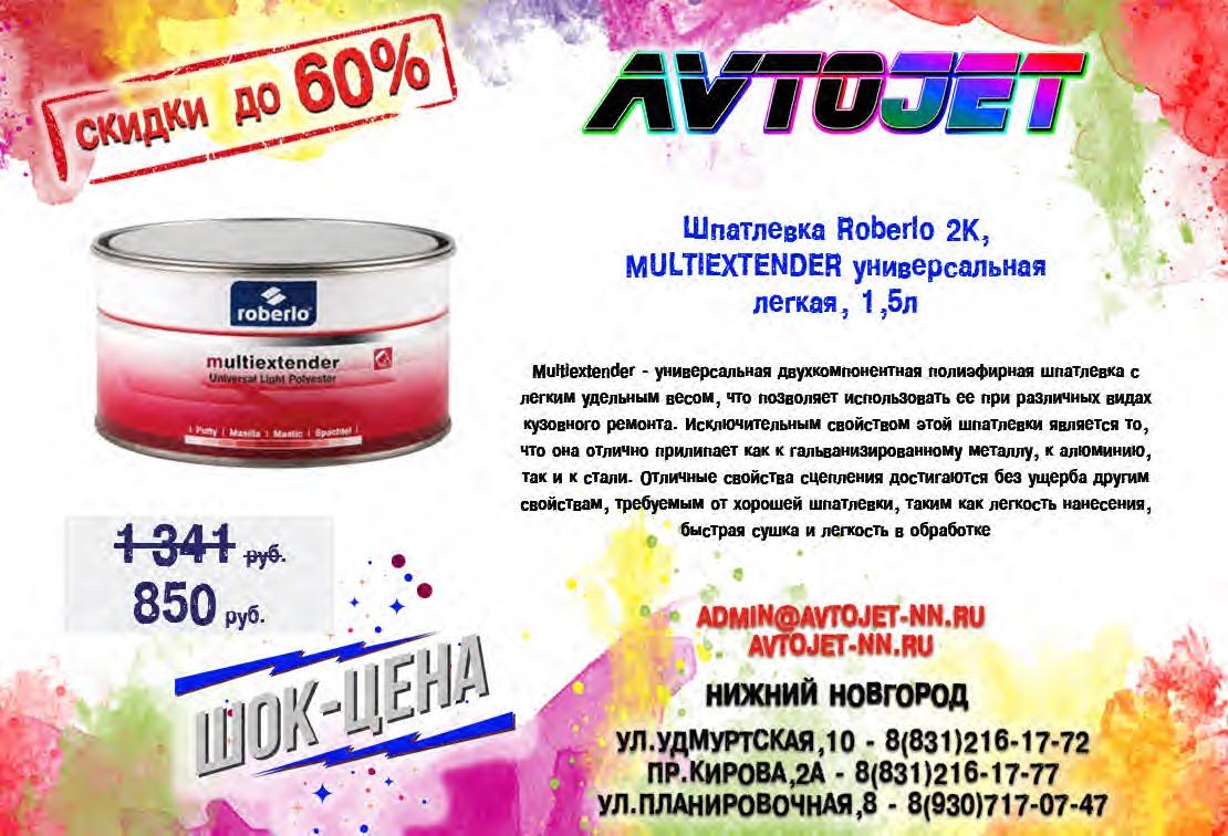 shpatlevka-roberlo-2k-multiextender-universalnaya-legkaya-1-5l