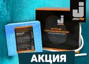 Упаковка Polypro New за 1 рубль!
