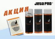 S100 в придачу, при заказе аэрозольных продуктов JETA PRO!
