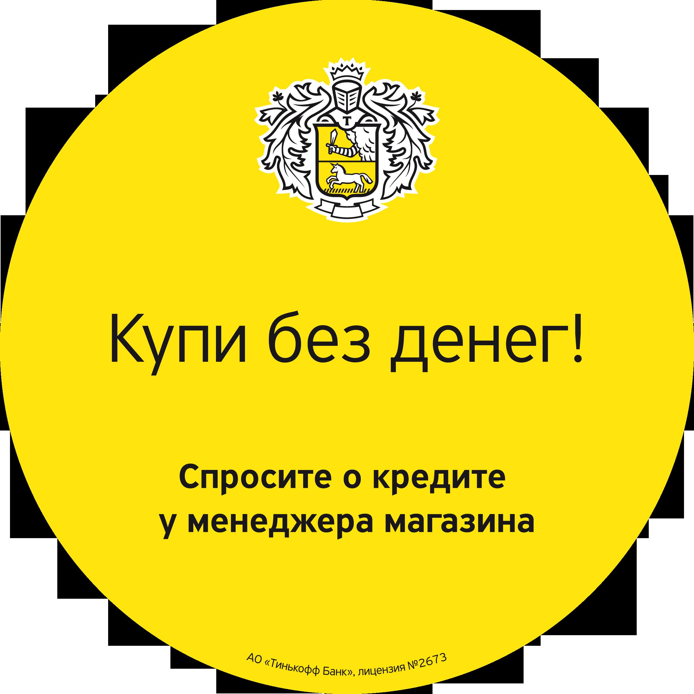 Покупай с Тинькофф Банком