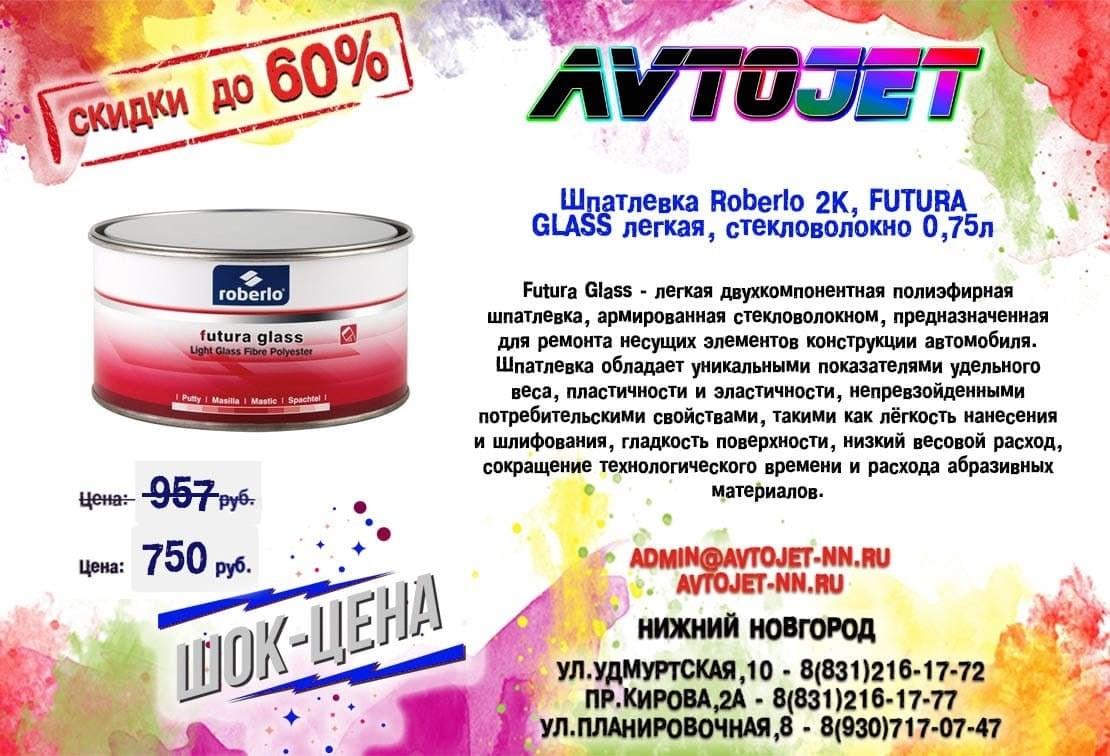 shpatlevka-roberlo-2k-futura-glass-legkaya-steklovolokno-0-75l-po-super-tsene
