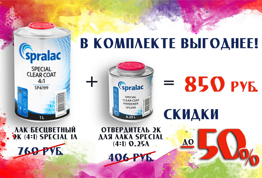 akciya_spralac