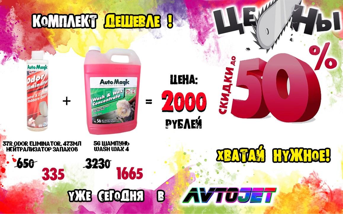 komplekt-deshevle-56-shampun-wash-i-37r-odor-eliminator-po-supertsene