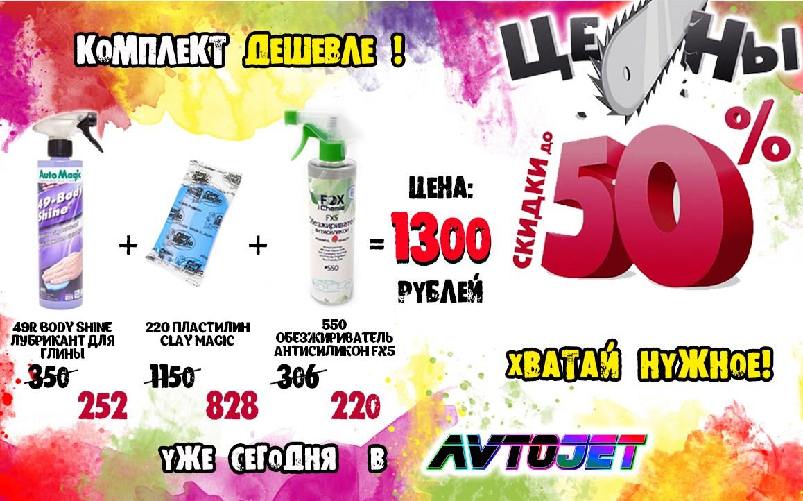 komplekt-deshevle-220-clay-magic-49r-body-shine-i-550-fx5-po-super-tsene