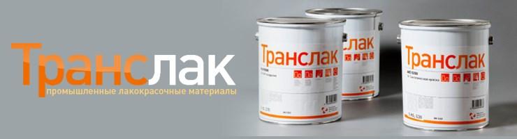 2К полиуретановые эмали ТРАНСЛАК