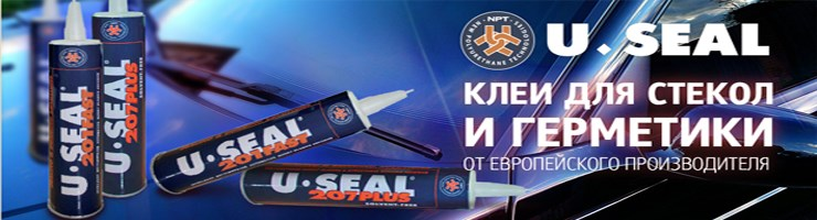 U-SEAL
