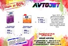 Комплект дешевле: Лак Roberlo 2K SUPERIOR 150HS (2:1) акриловый и Отвердитель лака Roberlo (150HS) P5000 по супер-цене!