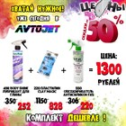 Комплект дешевле!220 CLAY MAGIC; 49R BODY SHINE и 550 FX5 Обезжиривательпо супер цене!