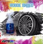 Новинка в AVTOJET - S164 - Очиститель колесных дисков GLASIAS IRON REMOVER 400ml