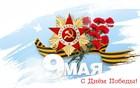 AVTOJET поздравляет Вас с Днем Победы!