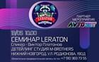 13 мая 2021 приглашаем Вас на семинар по автокосметике LERATON