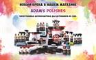 Новый бренд в нашем магазине Adam's Polishes