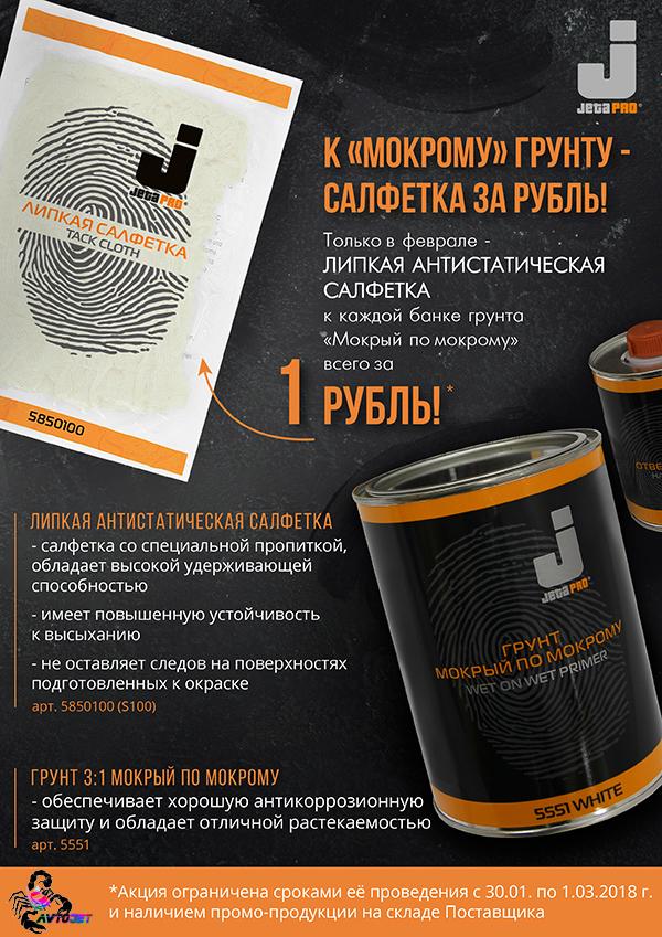 """К """"мокрому"""" грунту - салфетка за рубль!"""