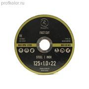 105543-roxelpro-otreznoi-krug-roxtop-fast-cut-125-x-1-0-x-22mm-t41-nerzh-stal-metall
